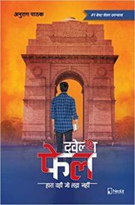 12th fail book in hindi