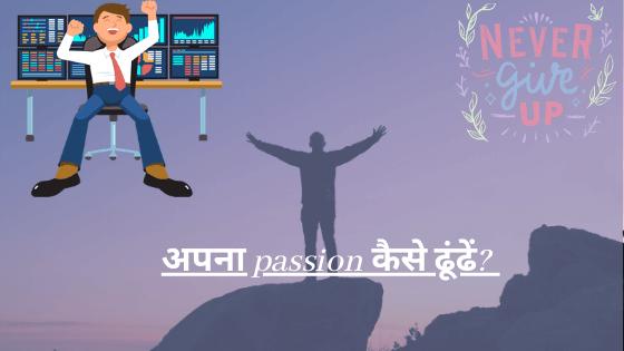 अपना passion कैसे ढूंढें