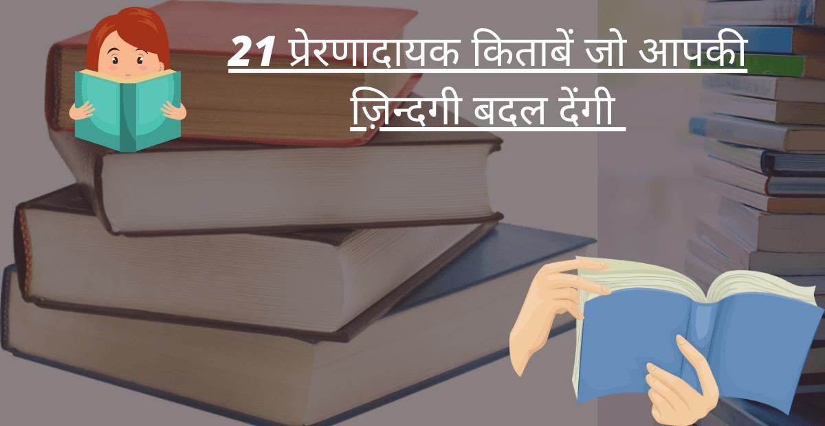 21 प्रेरणादायक किताबें जो आपकी ज़िन्दगी बदल देंगी (3) (1)