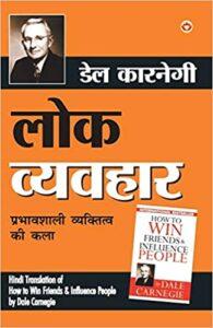 (Best Motivational Books In Hindi)