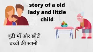short moral story